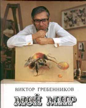 Grebennyikov képe